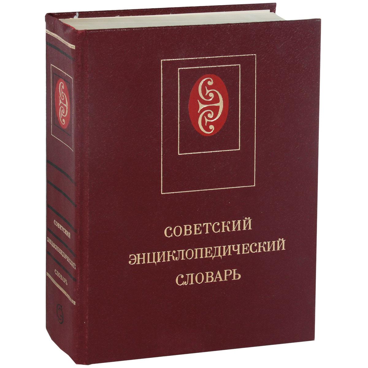 Zakazat.ru: Советский энциклопедический словарь