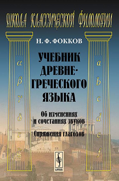 Учебник древнегреческого языка. Об изменениях и сочетаниях звуков. Спряжения глаголов
