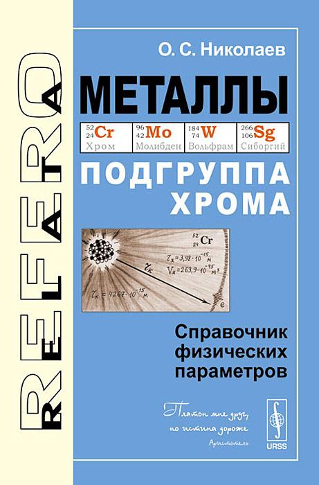 Металлы. Подгруппа хрома. Справочник физических параметров