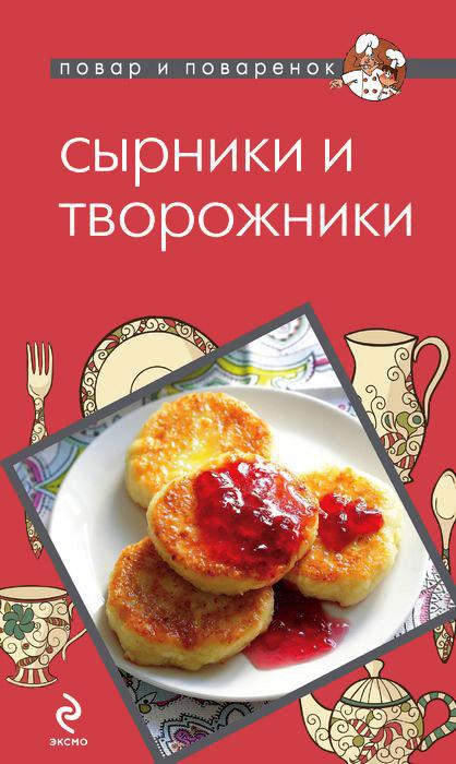 Сырники и творожники ( 978-5-699-63647-1 )