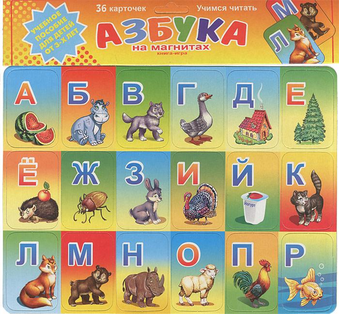 Азбука на магнитах. Учимся читать (набор из 36 карточек)12296407Такая Азбука на магнитах - незаменимый помощник при знакомстве малышей с буквами. Достаточно прикрепить карточки к холодильнику или к магнитной доске - и можно начинать обучение! В наборе 36 карточек с буквами, проиллюстрированными запоминающимися картинками. Размер карточки: 4,5 см х 6,5 см.