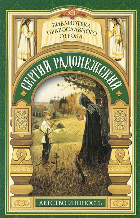 Видение отрока Варфоломея. Детство и юность преподобного Сергия Радонежского ( 978-5-91362-697-4 )