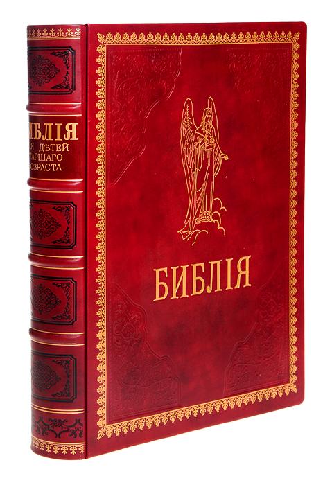 Библия, пересказанная детям старшего возраста