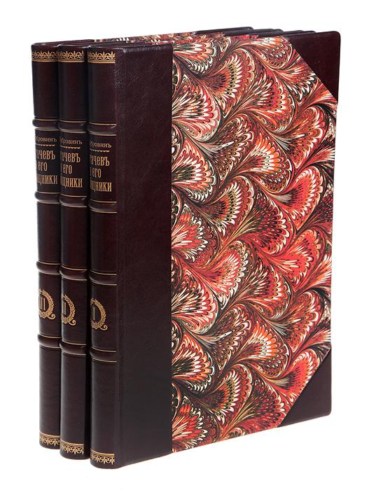 Пугачев и его сообщники. Эпизод из истории царствования Императрицы Екатерины II. В 3 томах (комплект)