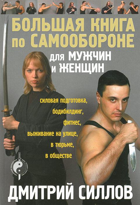 Большая книга по самообороне для мужчин и женщин. Дмитрий Силлов
