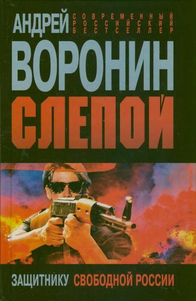 Защитнику свободной России