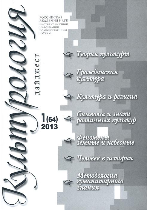 Культурология. Дайджест, №1(64), 2013