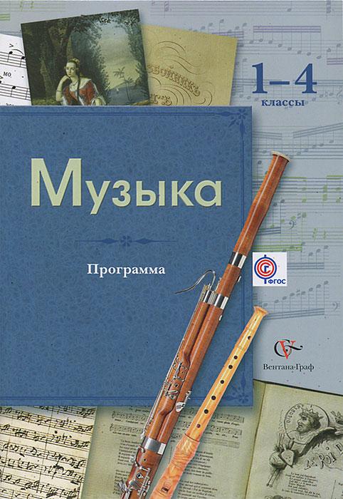 Музыка. 1-4 классы. Программа (+ CD-ROM)