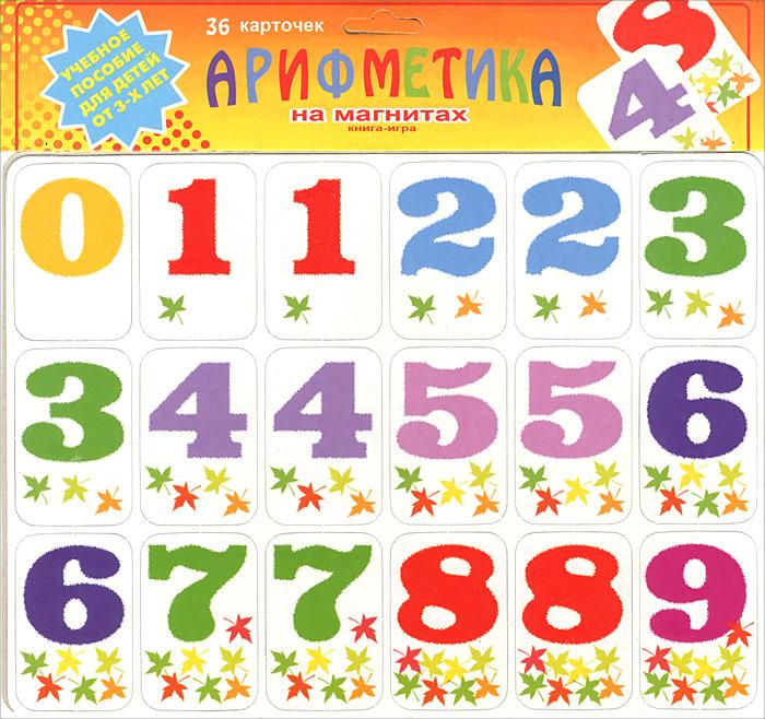 Арифметика на магнитах (набор из 36 карточек)