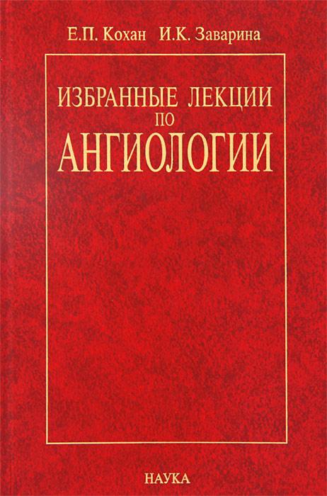 Избранные лекции по ангиологии