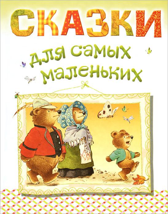 Сказки для самых маленьких12296407У каждого маленького ребёнка должна быть любимая сказка. Может быть, это будет сказка про смелых поросят и злого волка или про умного ежа и быстрого зайца. а может, про гадкого утёнка или маленькую девочку - Дюймовочку? Прочитав нашу книжку с прекрасными иллюстрациями, ваш малыш обязательно найдёт ту особенную, самую любимую сказку.