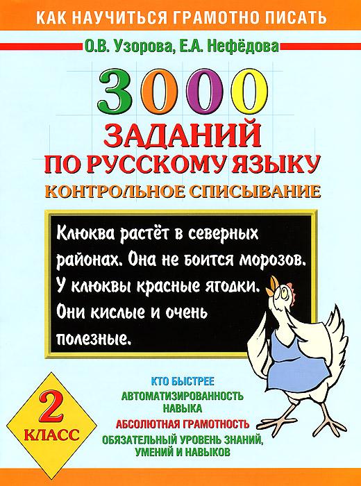 3000 заданий по русскому языку. 2 класс. Контрольное списывание12296407Пособие содержит 48 текстов по русскому языку для контрольного списывания во 2 классе. Расположение текстов дает возможность учащимся выполнять задания прямо в пособии. Всего, следуя правилам списывания, учащиеся выполнят более 3000 заданий. Контрольное списывание развивает орфографическую зоркость, повышает внимательность. Чтобы достичь отличных результатов, следует проводить такую работу не реже 1-2 раз в неделю.