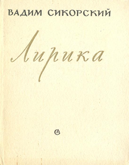 Вадим Сикорский. Лирика