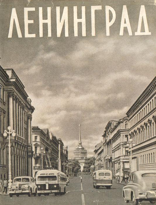 Ленинград. Художественные памятники. Очерк