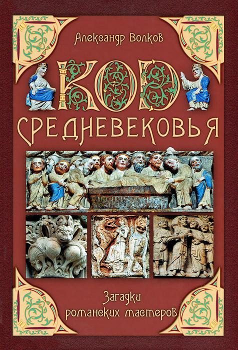 Код Средневековья. Загадки романских мастеров