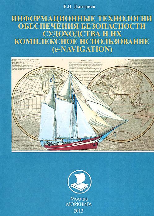 Информационные технологии обеспечения безопасности судоходства и их комплексное использование (е-NAVIGATION)