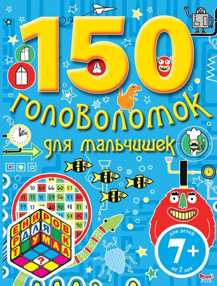 150 головоломок для мальчишек.