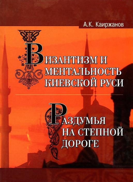 Византизм и ментальность Киевской Руси. Раздумья на степной дороге