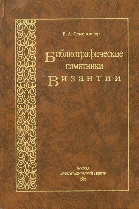 Библиографические памятники Византии