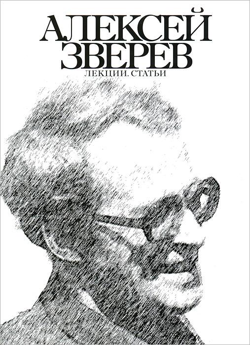 Алексей Зверев. Лекции. Статьи