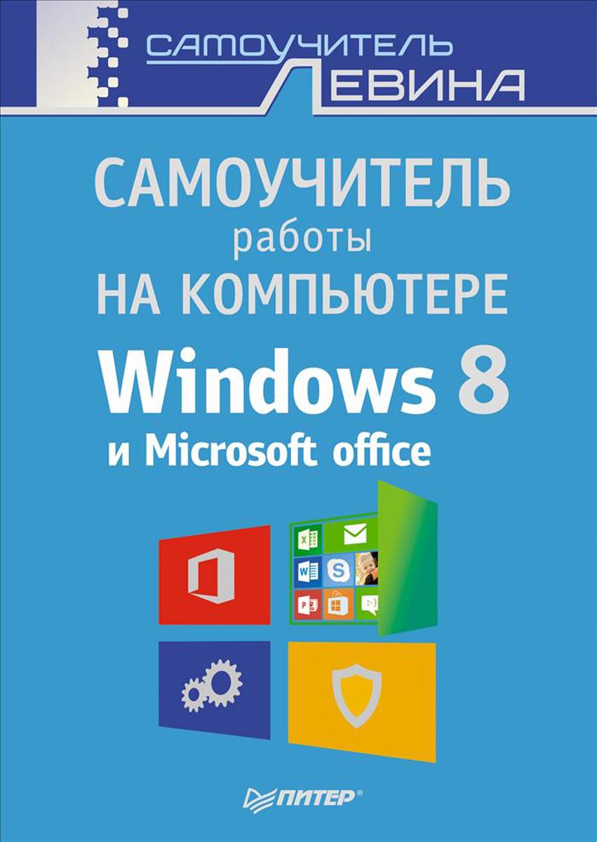 Самоучитель работы на компьютере. Windows 8 и Microsoft Office 2013 ( 978-5-496-00630-9 )