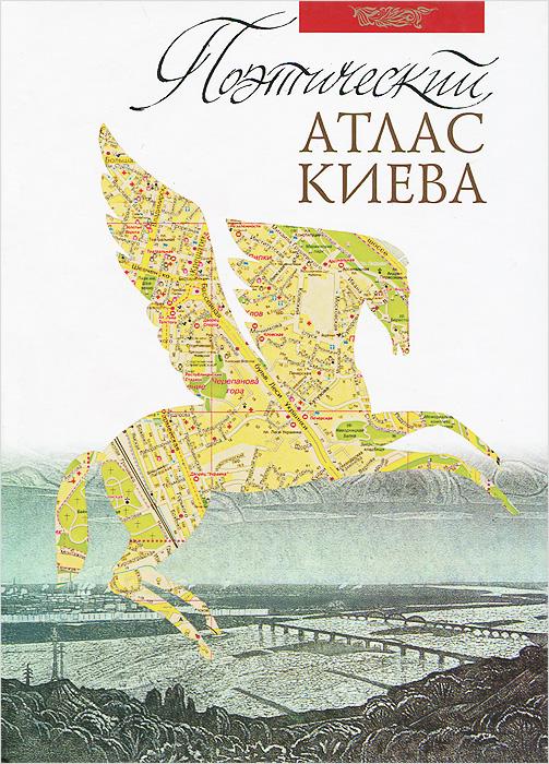 Поэтический атлас Киева симбитер для ребенка в киеве