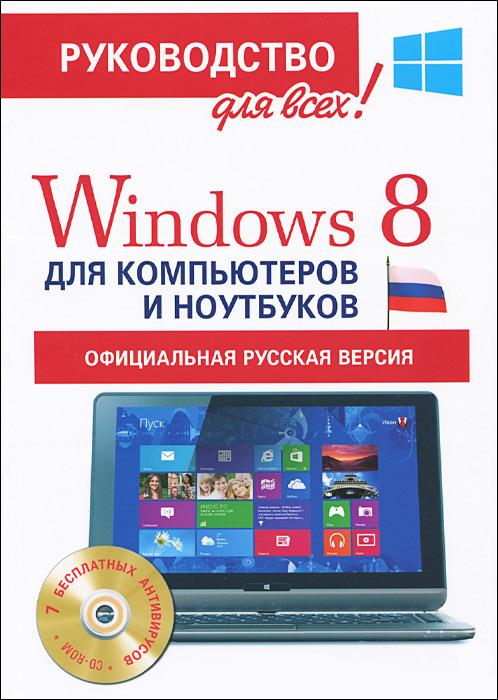 Windows 8 для компьютеров и ноутбуков (+ CD-ROM)