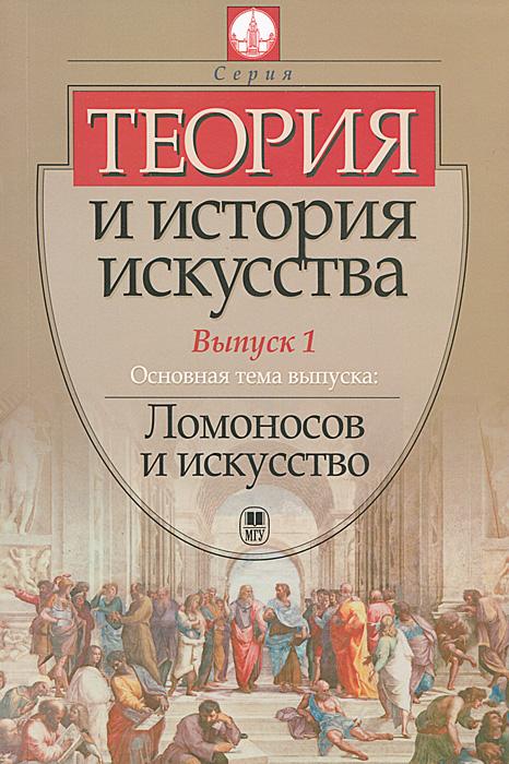 Теория и история искусства. Выпуск 1