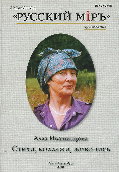 Алла Ивашинцова. Стихи, коллажи, живопись (+ CD)