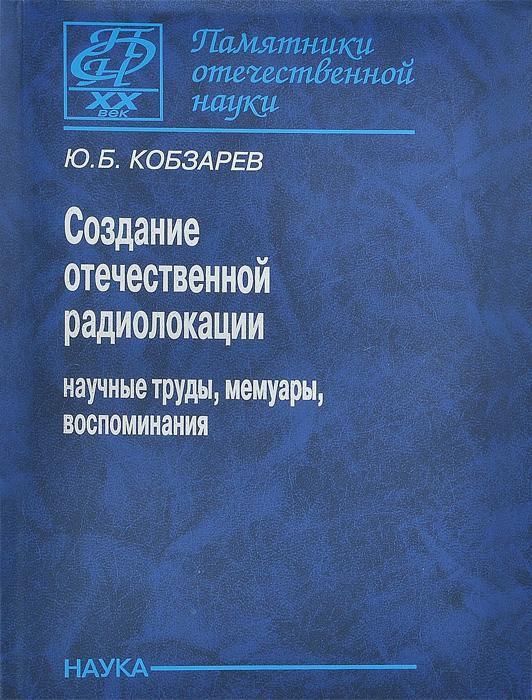 Ю. Б. Кобзарев Создание отечественной радиолокации. Научные труды, мемуары, воспоминания справочник по радиолокации в 2 книгах комплект
