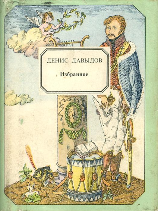 Денис Давыдов. Избранное