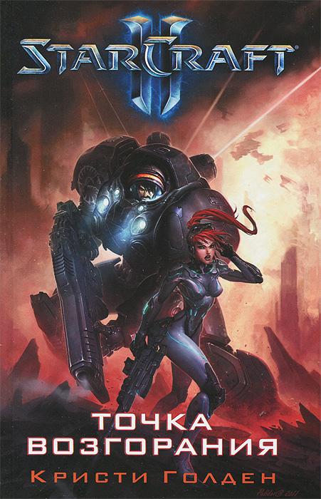 Starcraft II. Точка возгорания