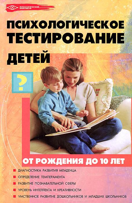 Психология при много ребенка 5 лет
