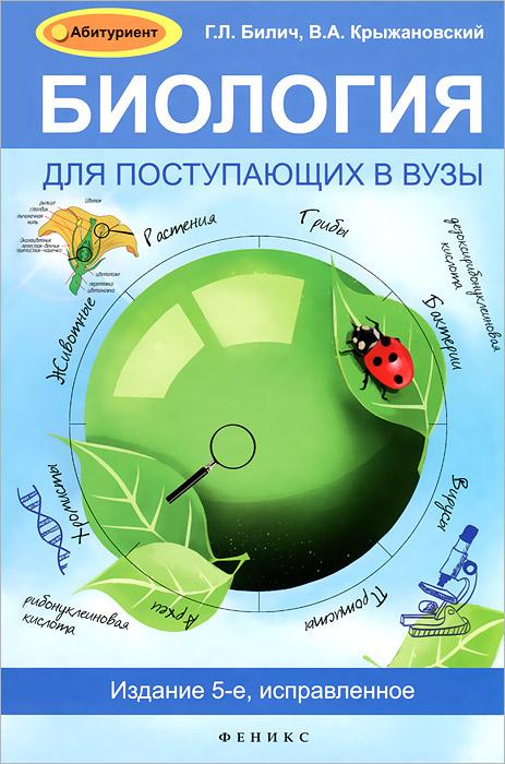 Биология для поступающих в вузы12296407В справочнике представлены современные данные о строении, функциях и развитии живых организмов, их многообразии, распространении на Земле, взаимоотношениях между собой и с внешней средой. Рассмотрены проблемы общей биологии (строение и функция эукариотических и прокариотических клеток, вирусов, тканей, генетика, эволюция, экология_, функциональной анатомии человека, физиологии, морфологии и систематики растений, а также грибов, лишайников и слизевиков, зоология беспозвоночных и позвоночных животных. Книга предназначена для учащихся школ и абитуриентов, поступающих в вузы по направлениям и специальностям в области медицины, биологии, экологии, ветеринарии, агрономии, зоотехники, педагогики, спорта, а также для школьных учителей. Ее с успехом могут использовать и студенты.