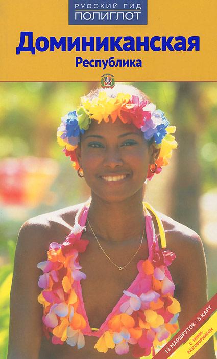 Доминиканская республика. Путеводитель ( 978-5-94161-614-5, 3-493-56921-1 )