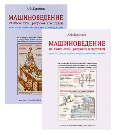 Машиноведение на языке схем, рисунков, чертежей (комплект из 2 книг)