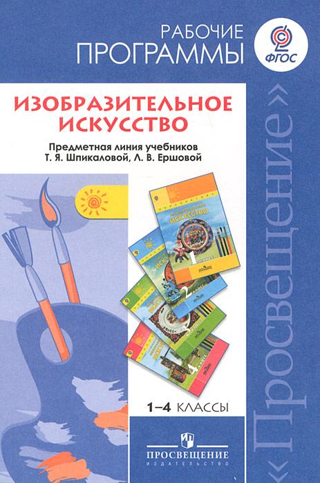 Изобразительное искусство. 1-4 классы. Рабочие программы. Предметная линия учебников Т. Я. Шпикаловой, Л. В. Ершовой