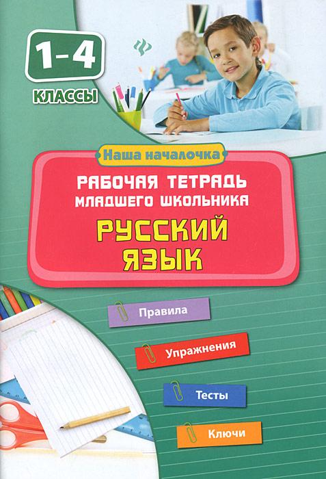 Русский язык. 1-4 классы. Рабочая тетрадь младшего школьника12296407Рабочая тетрадь младшего школьника по русскому языку подготовлена в соответствии с действующей программой для начальной школы. Систематизированный и представленный в оригинальном формате материал курса 1-4 классов обеспечит эффективную подготовку к контрольным и самостоятельным работам, даст возможность углубить знания, закрепить практические умения и навыки, выполняя упражнения и тестовые задания. Современное оформление и наглядная форма подачи материала делают работу с книгой легкой и удобной. Издание предназначено для учеников 1-4 классов, учителей и родителей младших школьников.