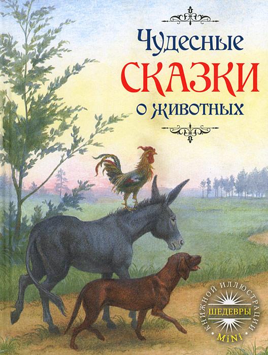 Чудесные сказки о животных