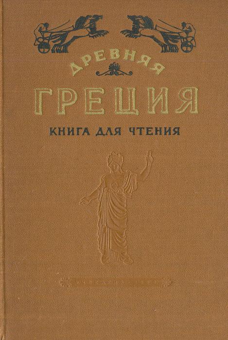 Древняя Греция. Книга для чтения