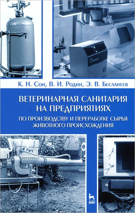 Ветеринарная санитария на предприятиях по производству и переработке сырья животного происхождения