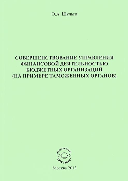 Совершенствование управления финансовой деятельностью бюджетных организаций (на примере таможенных органов)