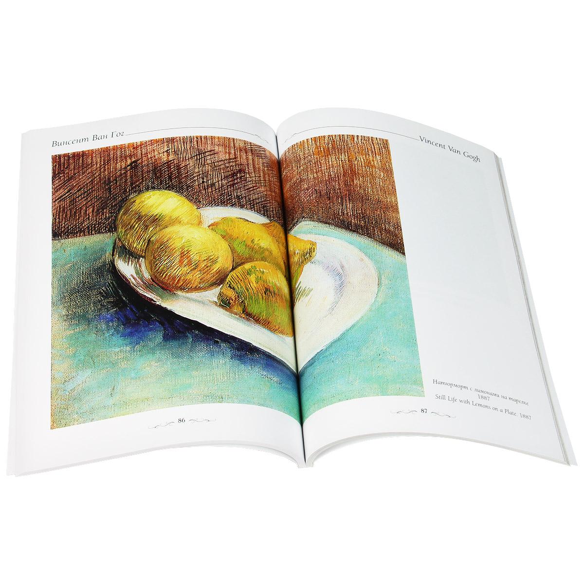 Ван Гог. Натюрморт. Альбом