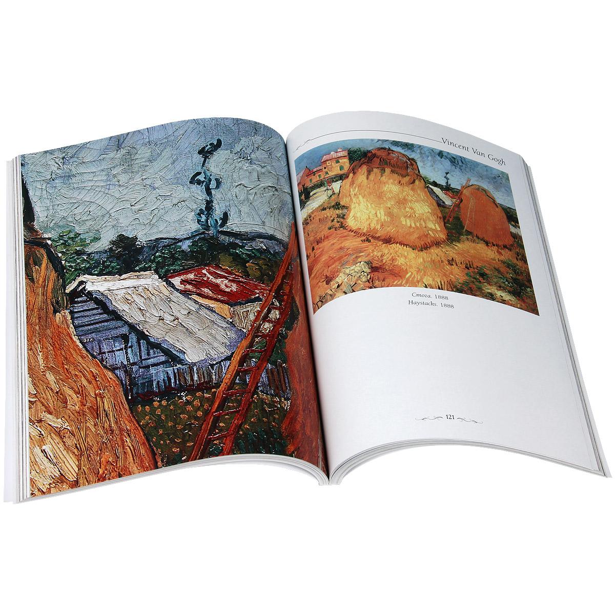 Ван Гог. Пейзаж. Альбом