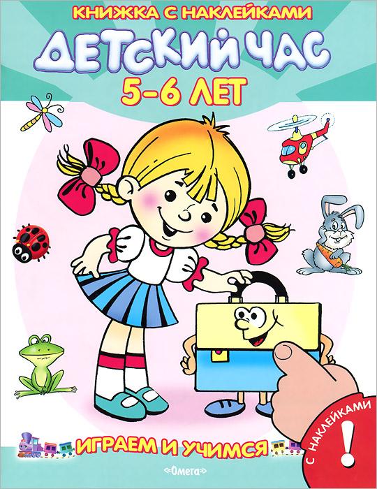 Играем и учимся. Детский час. 5-6 лет (+ наклейки)