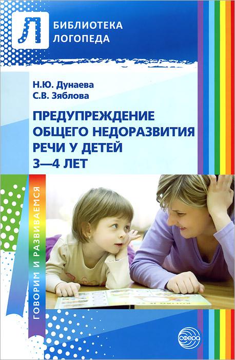 Предупреждение общего недоразвития речи у детей 3-4 лет
