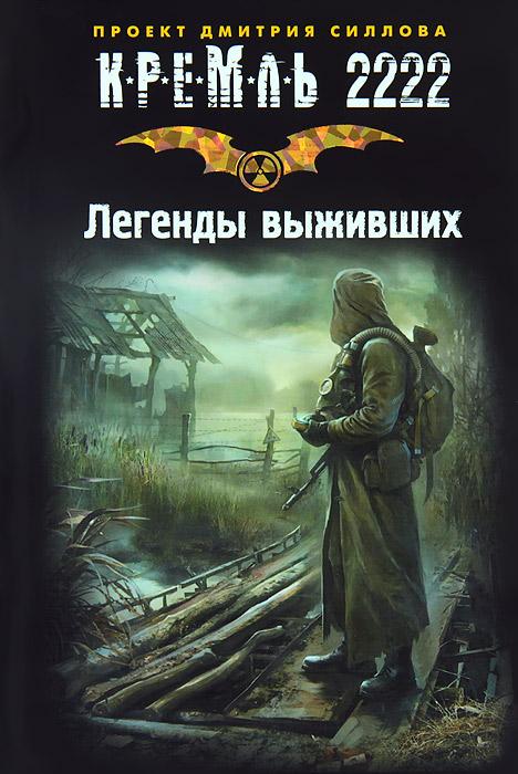 Кремль 2222. Легенды выживших