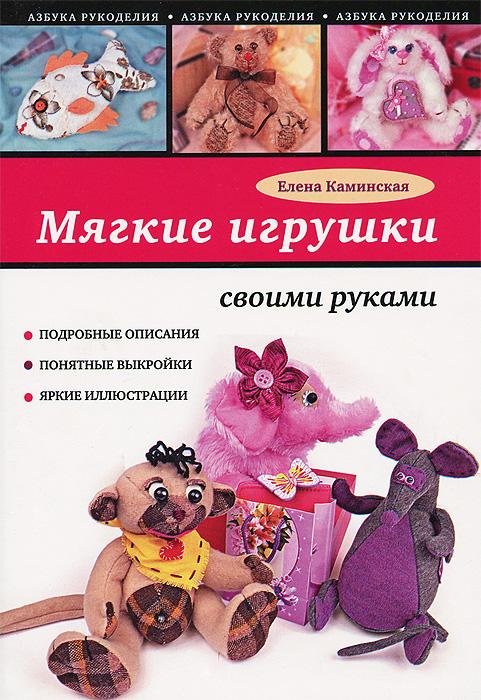 Елена Каминская Мягкие игрушки своими руками