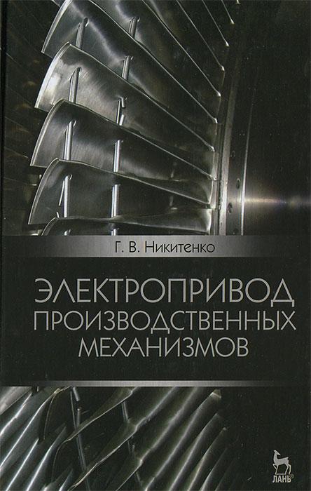 Электропривод производственных механизмов