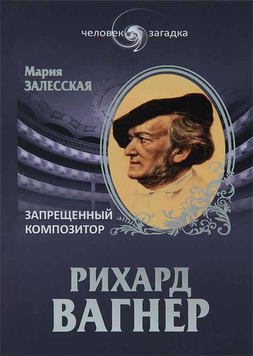 Рихард Вагнер. Запрещенный композитор